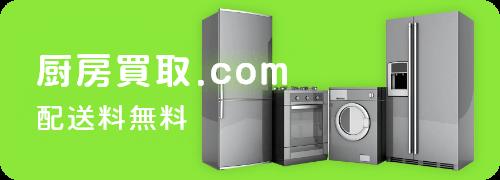 厨房買取.com 配送料無料