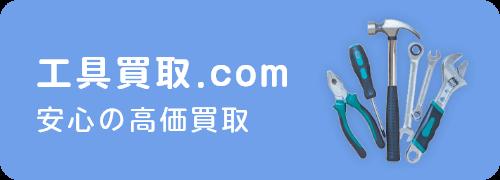 工具買取.com 安心の高価買取