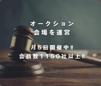 オークション会場を運営 月5回開催中!! 会員数1150社以上!!